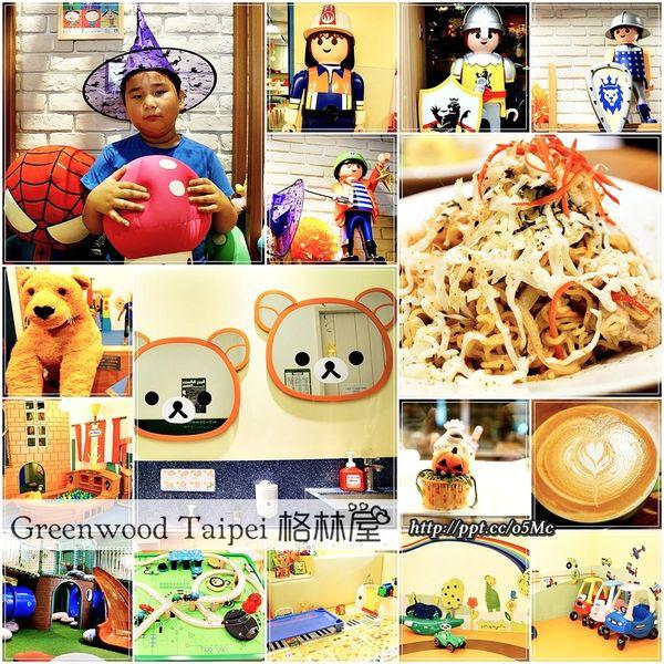 台北市 餐飲 茶館 格林屋Greenwood Taipei