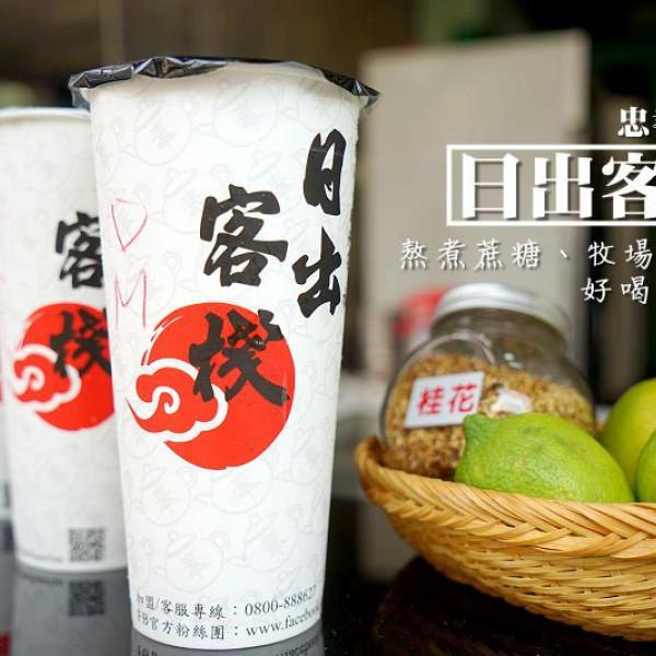 台中市 美食 餐廳 飲料、甜品 日出客棧-日月潭紅茶