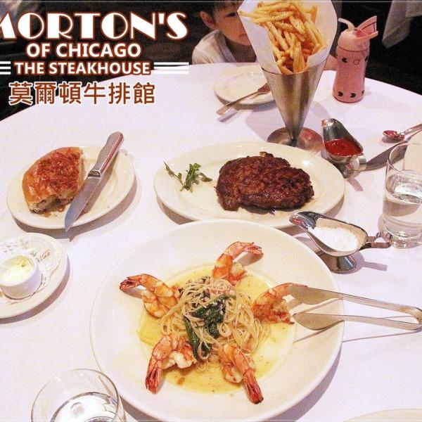 台北市 美食 餐廳 異國料理 Morton's The Steakhouse莫爾頓牛排館