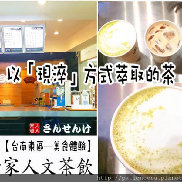 台南市 美食 餐廳 飲料、甜品 飲料專賣店 三千家人文茶飲-夢時代站前店