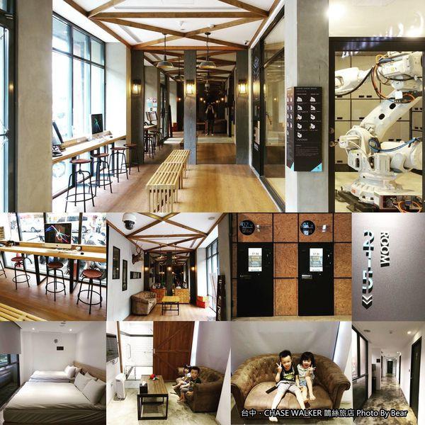 台中市 住宿 商務旅館 鵲絲旅店CHASE Walker Hotel(臺中市旅館352號)
