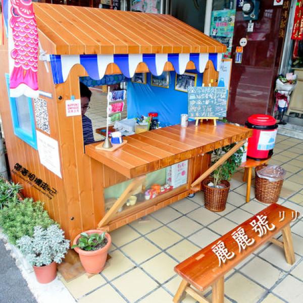 台南市 美食 餐廳 異國料理 日式料理 麗麗號リリー