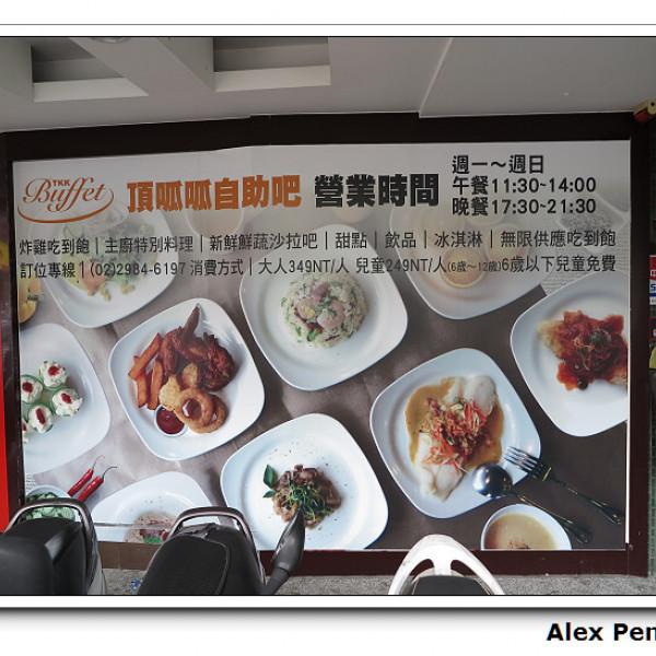 新北市 美食 餐廳 速食 漢堡、炸雞速食店 頂呱呱自助吧 TKK BUFFET