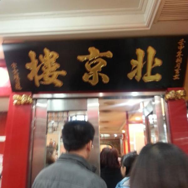 台北市 美食 餐廳 中式料理 北平菜 北京樓餐廳