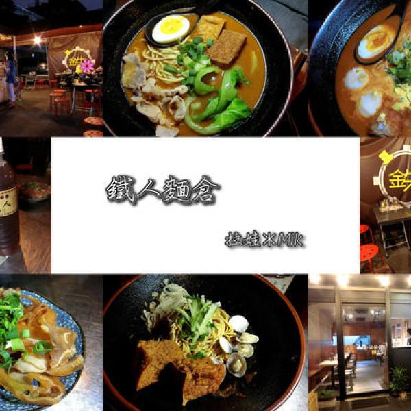 台中市 美食 攤販 異國小吃 鉄人麵倉 / 鐵人麵倉