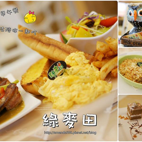 台南市 美食 餐廳 異國料理 多國料理 綠麥田早午餐輕食