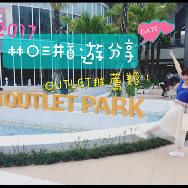 新北市 休閒旅遊 購物娛樂 購物中心、百貨商城 MITSUI OUTLET PARK 林口 (林口三井OUTLET)