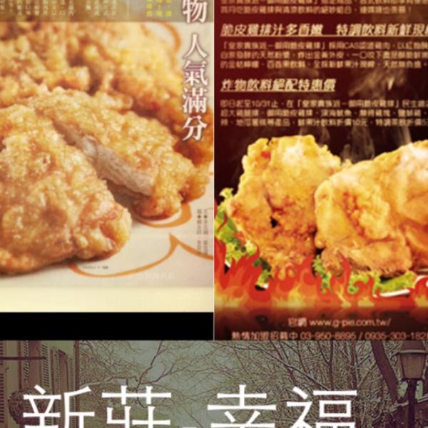 新北市 美食 餐廳 零食特產 皇家貴族派-新莊幸福店