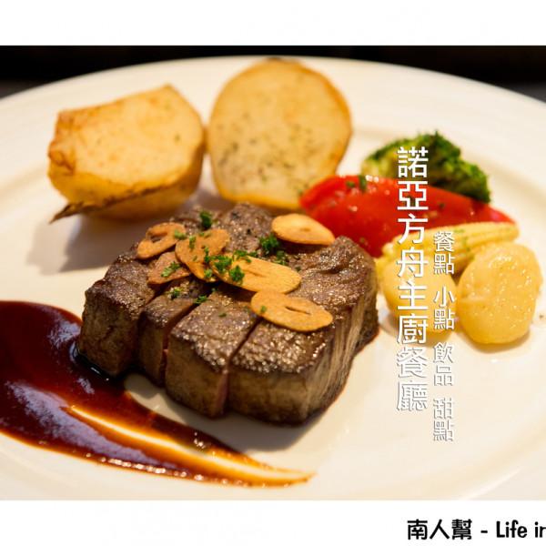 台南市 美食 餐廳 異國料理 異國料理其他 諾亞方舟主廚餐廳