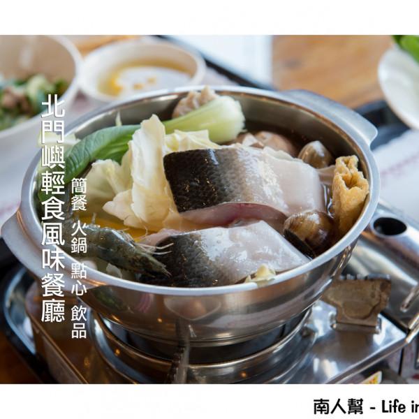 台南市 美食 餐廳 中式料理 中式料理其他 北門嶼輕食風味餐廳