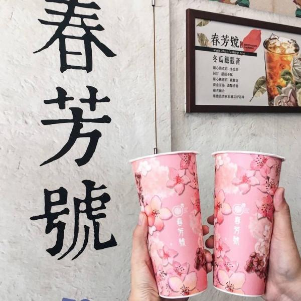 台中市 美食 餐廳 飲料、甜品 春芳號