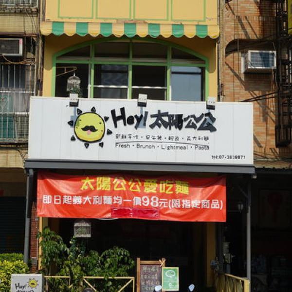 高雄市 美食 餐廳 異國料理 義式料理 Hey 太陽公公早午餐