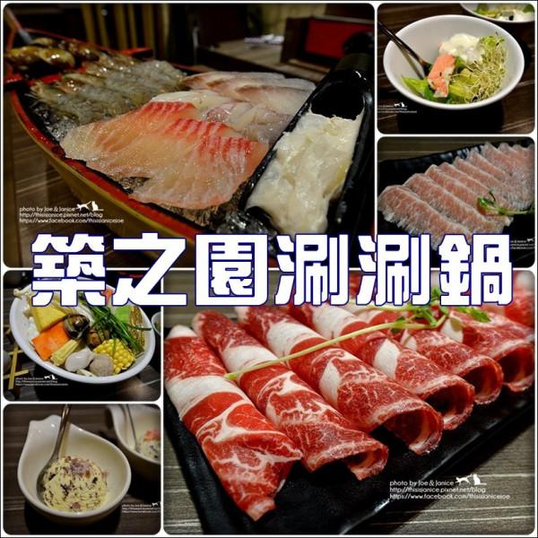 高雄市 美食 餐廳 火鍋 涮涮鍋 築之園涮涮鍋