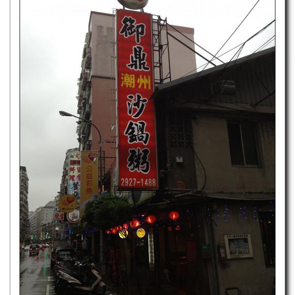 新北市 美食 餐廳 中式料理 中式料理其他 御鼎潮州沙鍋粥