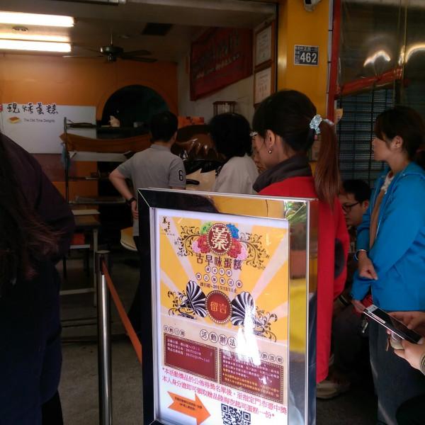 新竹市 美食 攤販 甜點、糕餅 蓁古早味蛋糕