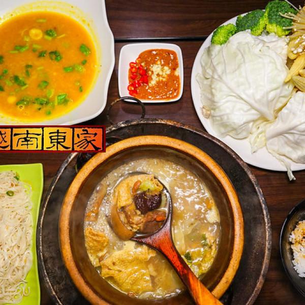 台北市 餐飲 鍋物 其他 越南東家