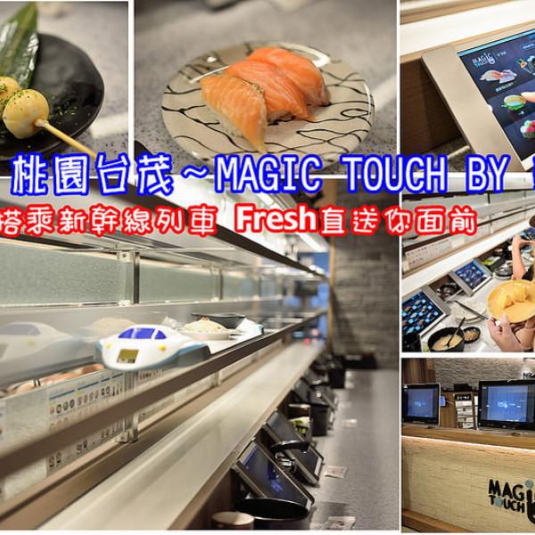 桃園市 美食 餐廳 異國料理 日式料理 MagicTouch