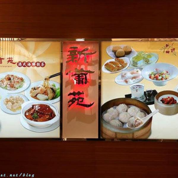 台南市 美食 餐廳 中式料理 粵菜、港式飲茶 新葡苑港式海鮮飲茶