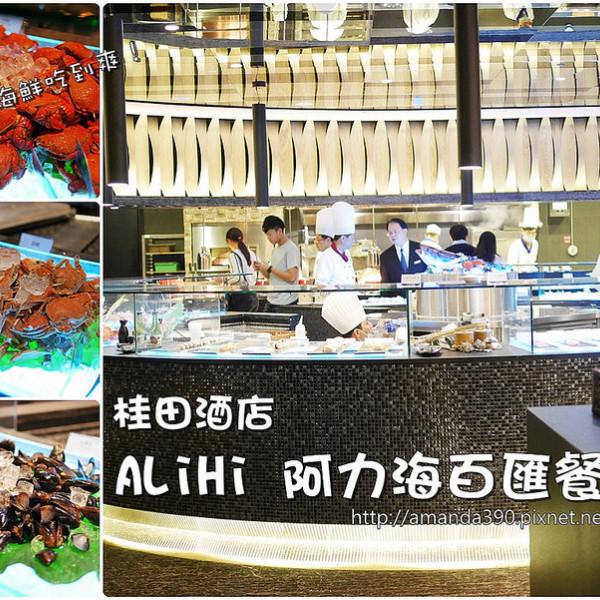 台南市 美食 餐廳 異國料理 異國料理其他 阿力海百匯自助餐