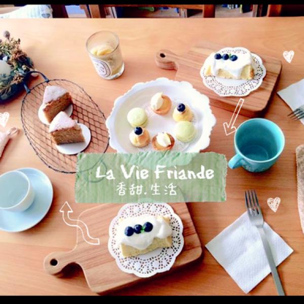 新北市 餐飲 飲料‧甜點 甜點 香甜生活La Vie Friande