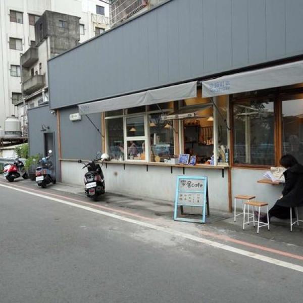 彰化縣 美食 餐廳 咖啡、茶 咖啡館 樂居咖啡