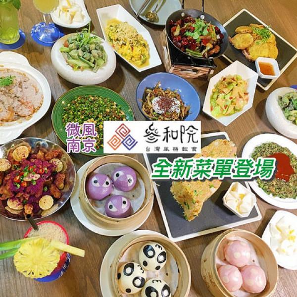 台北市 餐飲 台式料理 叁和院 台灣風格飲食 參和院 (微風南京店)