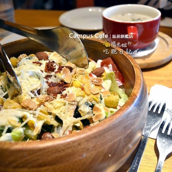 台北市 美食 餐廳 咖啡、茶 咖啡館 Campus Cafe (站前旗艦店)