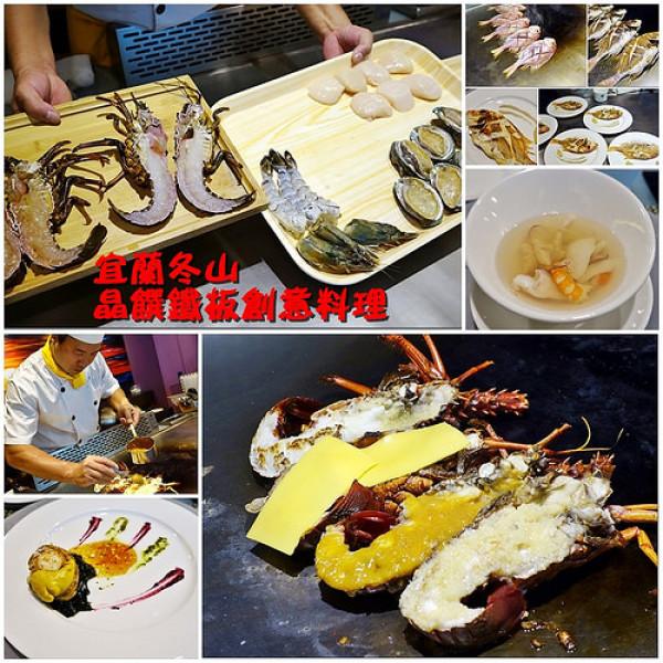 宜蘭縣 餐飲 燒烤‧鐵板燒 鐵板燒 晶饌鐵板創意料理