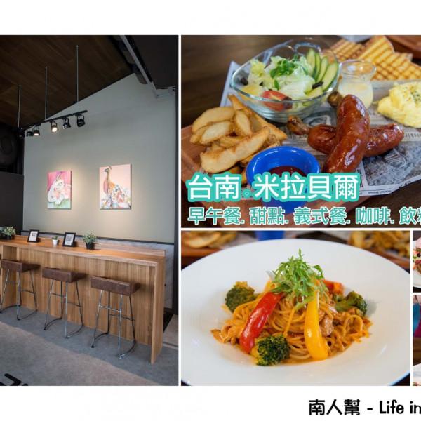 台南市 美食 餐廳 異國料理 異國料理其他 米拉貝爾(台南赤崁樓店)