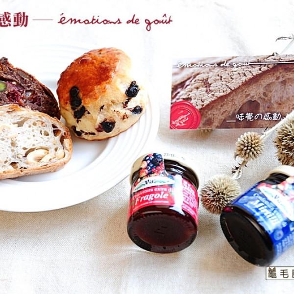 台北市 餐飲 糕點麵包 Émotions De goût味覺的感動麵包坊