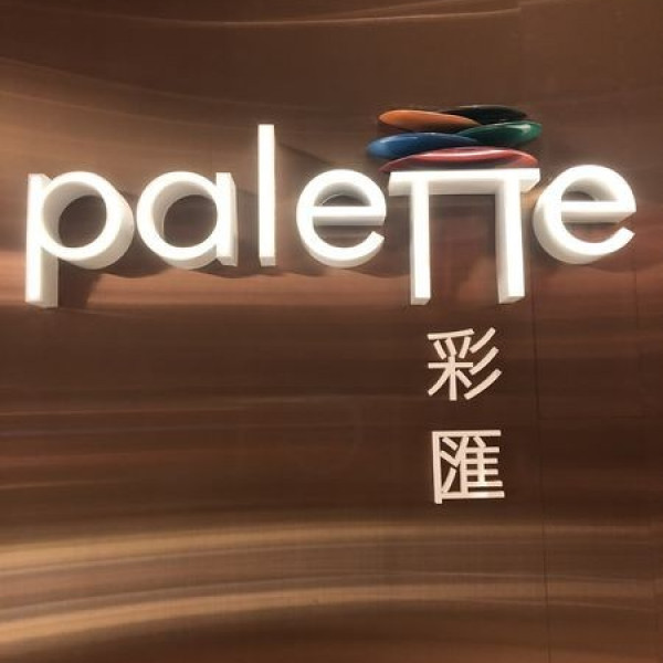 台北市 美食 餐廳 異國料理 多國料理 台北美福大飯店 palette彩匯自助餐廳