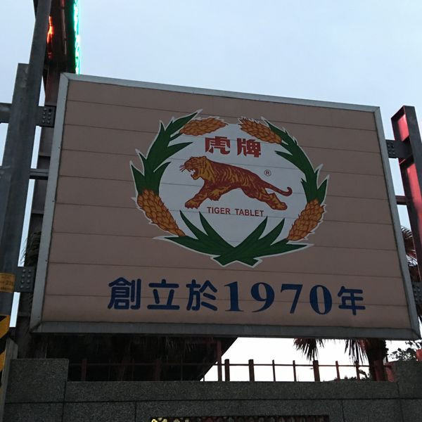 宜蘭縣 休閒旅遊 景點 觀光工廠 虎牌 米粉產業文化館