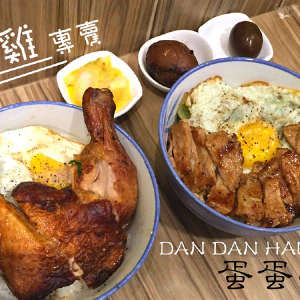 台南市 美食 餐廳 中式料理 中式料理其他 蛋蛋豪