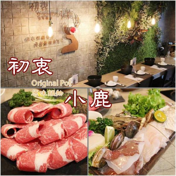 台北市 餐飲 鍋物 火鍋 初衷小鹿原味鍋物