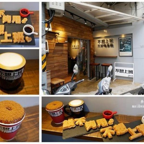 台北市 餐飲 咖啡館 不想上班只好喝拿鐵