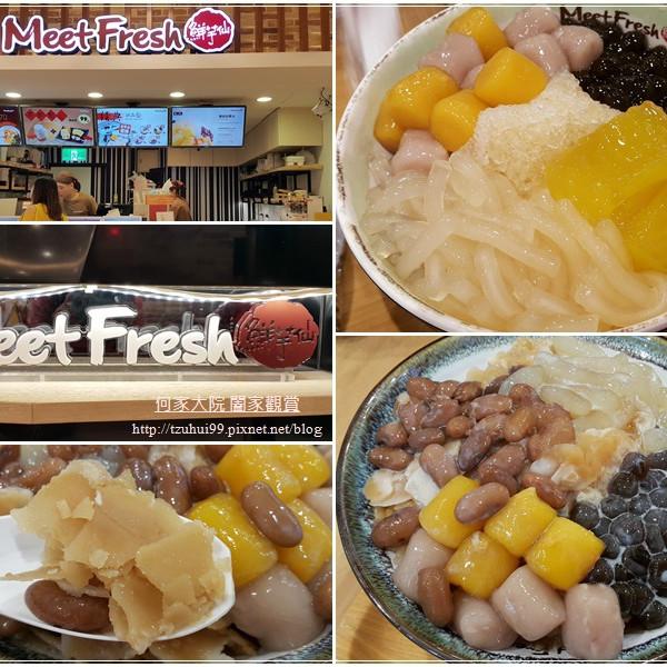 新北市 美食 餐廳 飲料、甜品 甜品甜湯 鮮芋仙 (林口三井店)