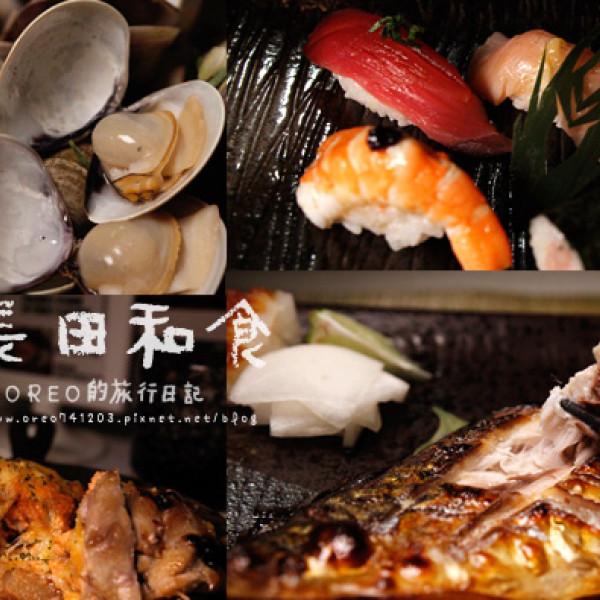 新北市 餐飲 日式料理 長田和食屋