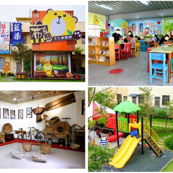 台中市 休閒旅遊 景點 紀念堂 布英熊文化創藝館