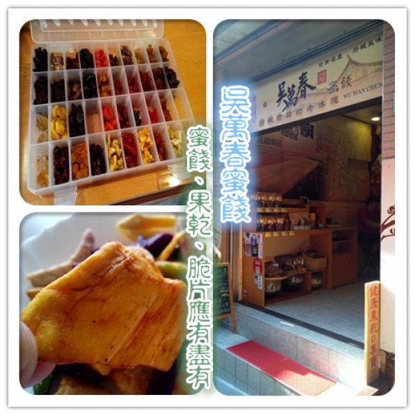 台南市 美食 餐廳 零食特產 零食特產 吳萬春古早味蜜餞(武廟店)