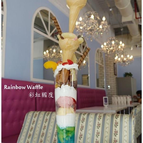 台中市 美食 餐廳 異國料理 多國料理 rainbow waffle caf'e