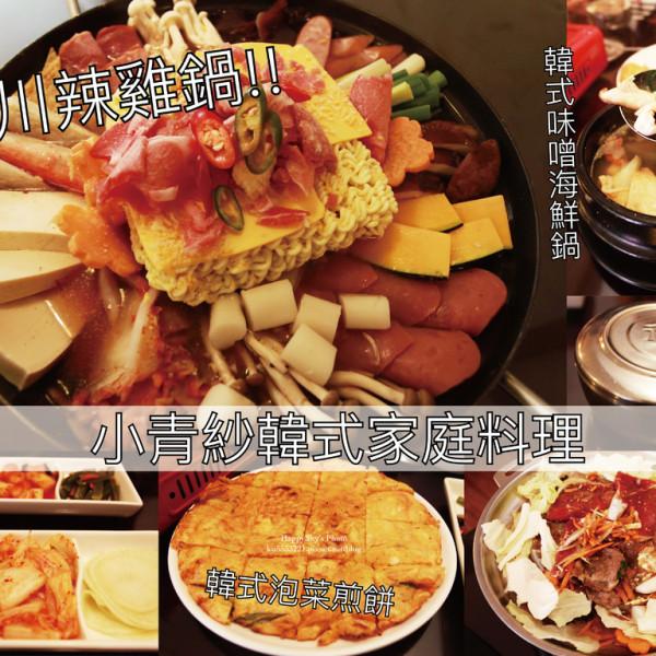 台南市 美食 餐廳 異國料理 韓式料理 小青紗韓式家庭料理
