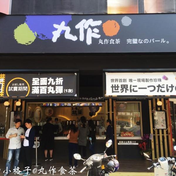 台北市 美食 餐廳 飲料、甜品 飲料專賣店 丸作食茶 (內湖店)