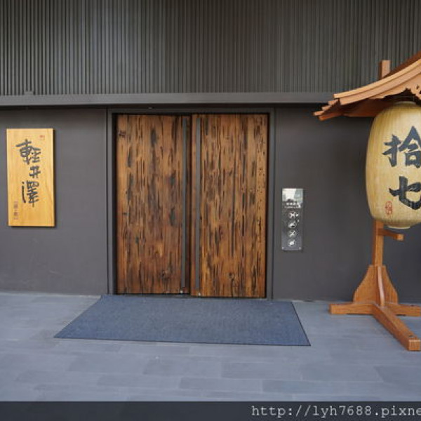 台中市 美食 餐廳 火鍋 沙茶、石頭火鍋 拾七石頭火鍋永春店