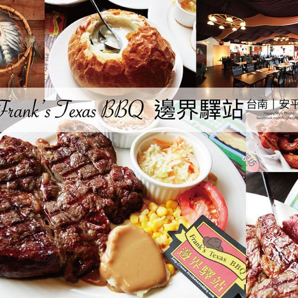 台南市 美食 餐廳 異國料理 美式料理 邊界驛站