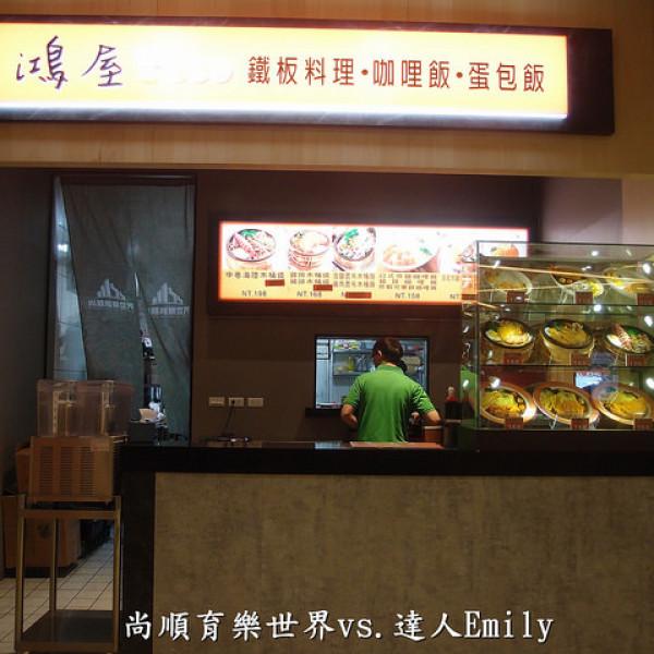 苗栗縣 休閒旅遊 景點 主題樂園 尚順育樂中心