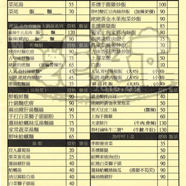 台中市 美食 餐廳 中式料理 江浙菜 姥姥跳牆