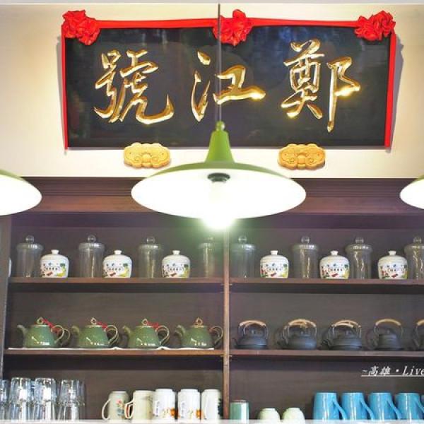 高雄市 美食 餐廳 異國料理 多國料理 鄭江號(緩食茶二店)