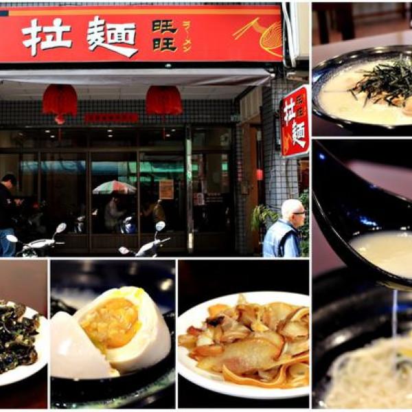 高雄市 美食 餐廳 異國料理 日式料理 旺旺拉麵