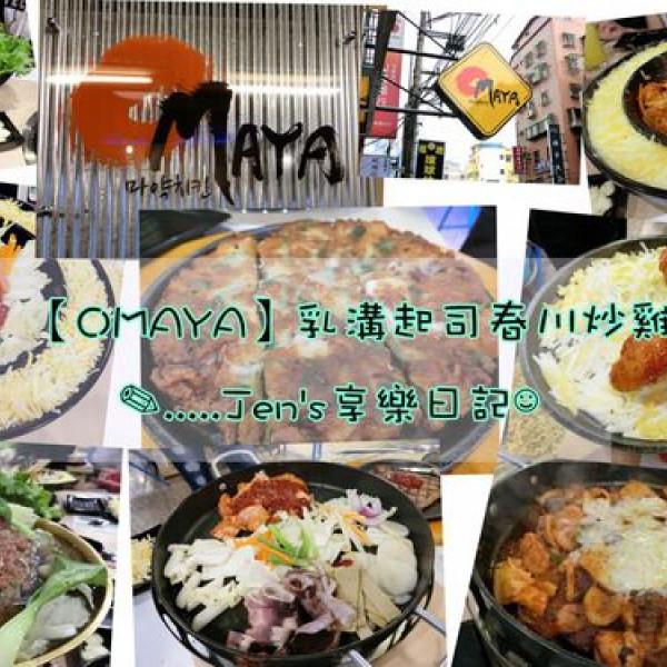 新北市 美食 餐廳 異國料理 韓式料理 Omaya春川炒雞 (板橋實踐店)