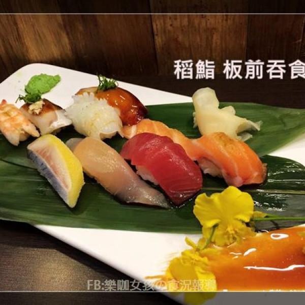 台中市 美食 餐廳 異國料理 日式料理 稻鮨 板前吞食